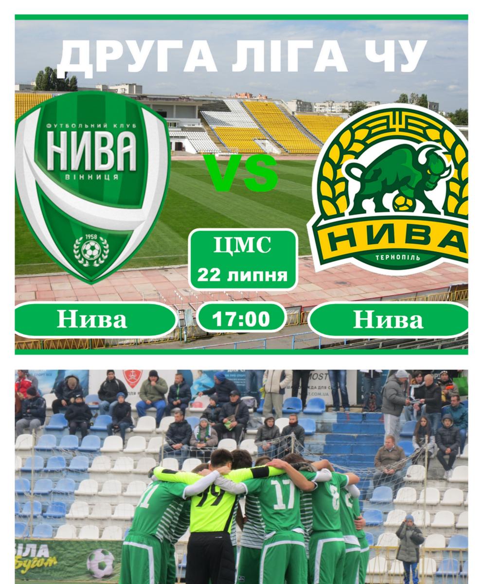 Футбольний матч Нива (Вінниця) - Нива (Тернопіль)