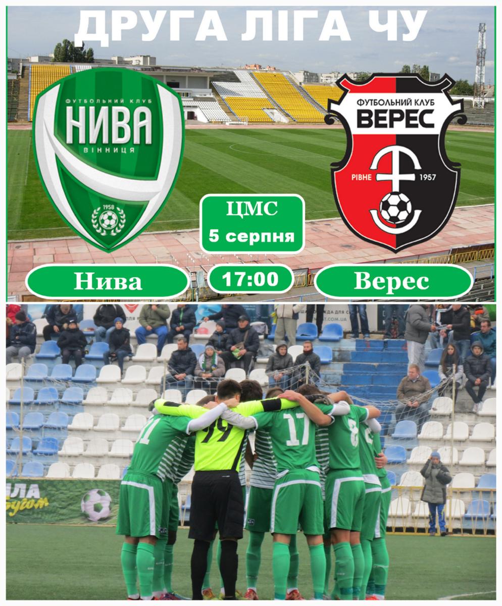 Футбольний матч Нива (Вінниця) - Верес (Рівне)