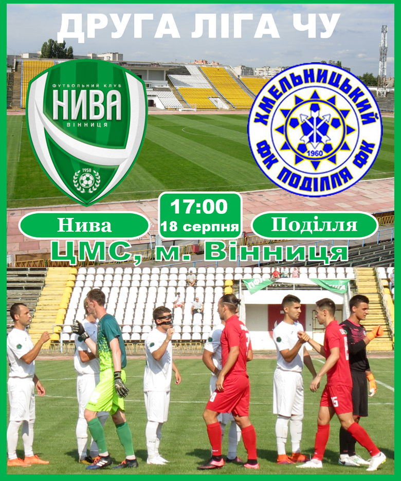 Футбольний матч Нива (Вінниця) - Поділля (Хмельницький)