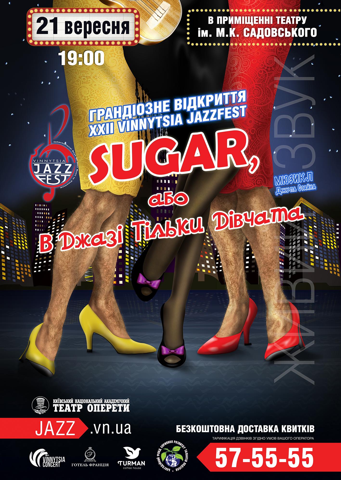 Мюзикл «Sugar, або В ДЖАЗІ ТІЛЬКИ ДІВЧАТА» на відкритті VINNYTSIA JAZZFEST-2018